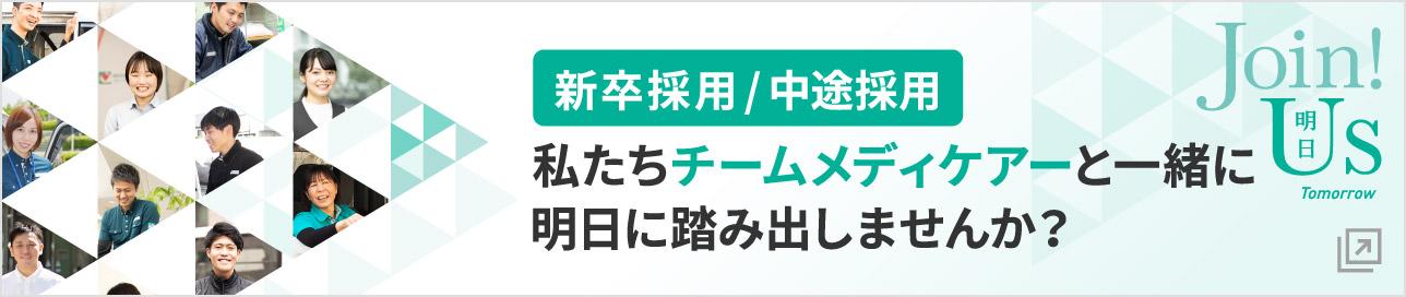株式会社メディケアーキャリア採用サイト