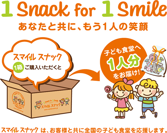 1 Snack for 1 Smile あなたと共に、もう1人の笑顔