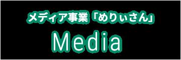 メディア運営「めりぃさん」